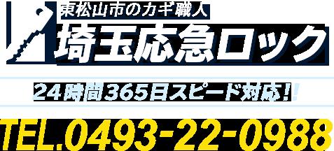 埼玉応急ロック。お電話0493-22-0988