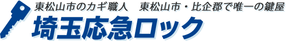 東松山市、坂戸市で鍵のことなら【埼玉応急ロック】へお任せください。