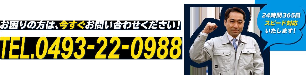 お困りの方は、今すぐお問い合わせください!お電話0493-22-0988
